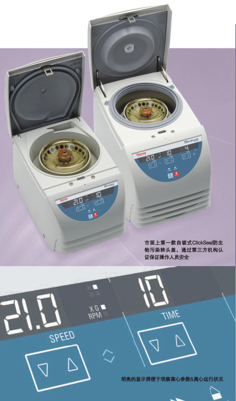 LEGEND MICRO 21通风型微量台式离心机,14,800rpm,21,100 x g,标配24 x 1.5/2.0mL防生物污染转子,赛默飞世尔Thermofisher,75002435